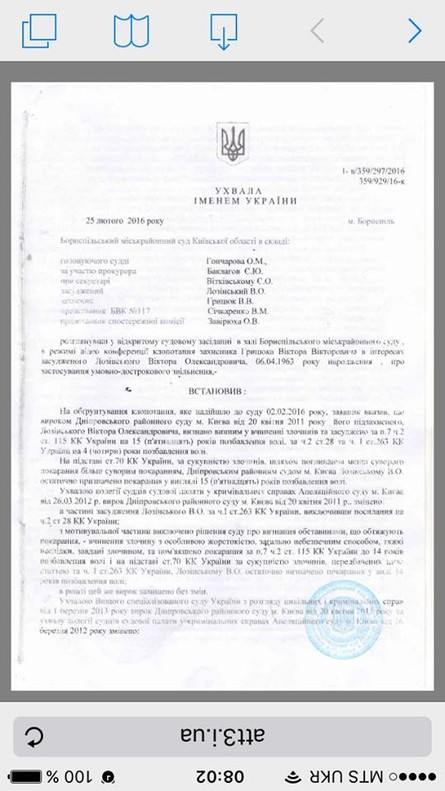 Засудженого за вбивство людини на 15 років Віктора Лозинського Бориспільський міський районний суд відпустив на волю.
