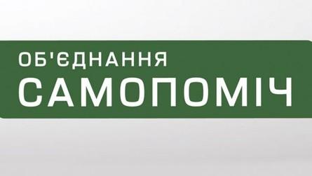 Киевская городская организация объединения Самопомощь подала в Европейский суд по правам человека иск против Центризбиркома из-за несоблюдения на выборах гендерной квоты.
