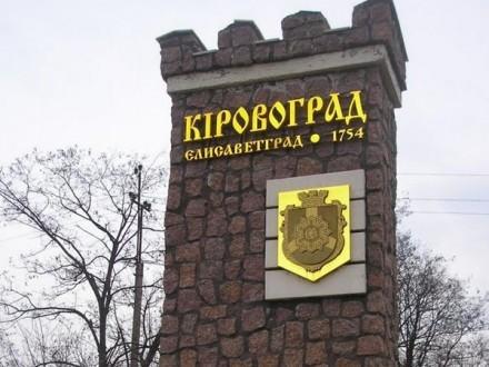 Обирати нову назву для Кіровограда тепер будуть депутати Верховної Ради, а назви Інгульск та Єлисаветград виключені зі списку можливих назв.