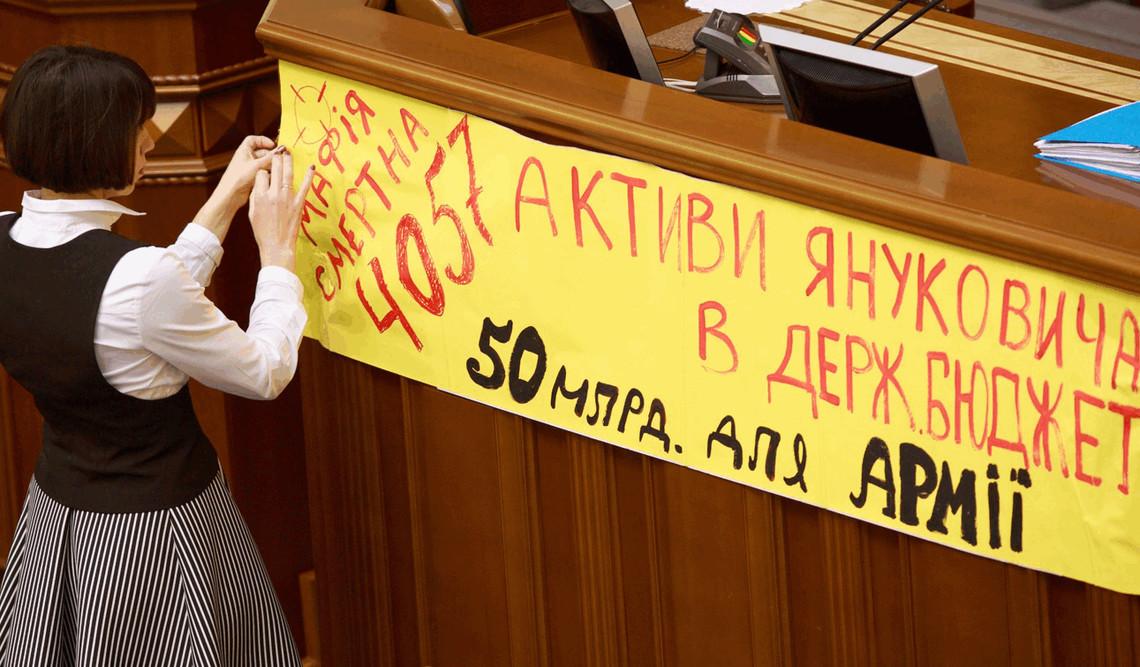 У Самопомочі заявили, що парламентський комітет відкликав розгляд закону про спецконфіскацію.