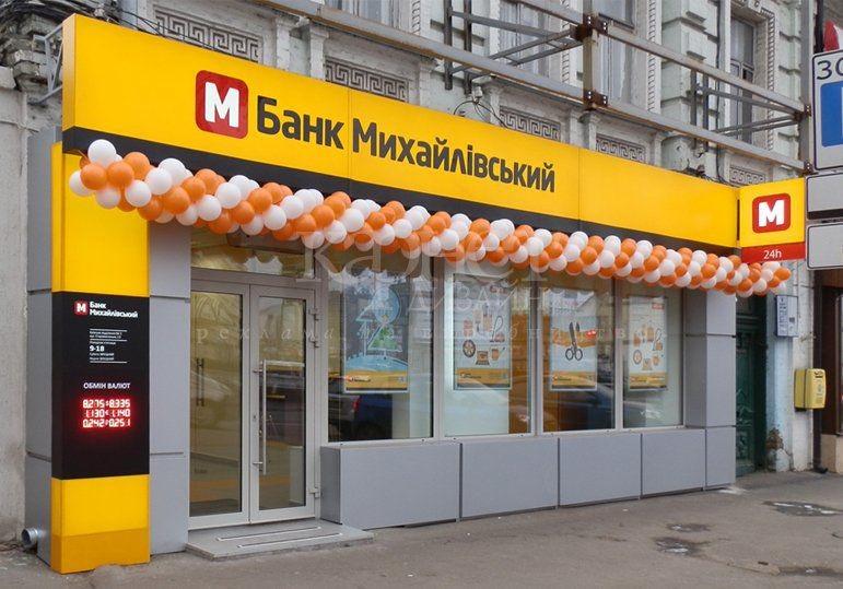 Нацбанк признал «Банк Михайловский» неплатежеспособным