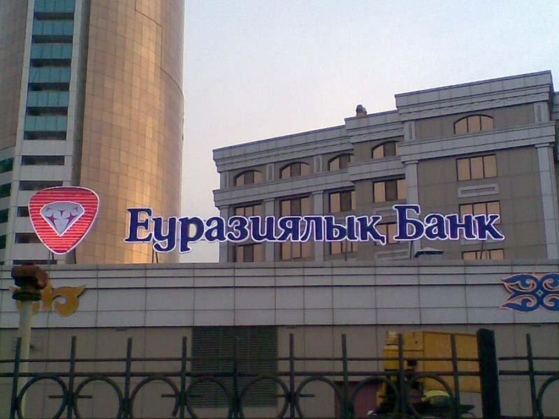 ПАТ Смартбанк став третім банком, віднесеним до категорії неплатоспроможних на підставі непрозорості структури власності.