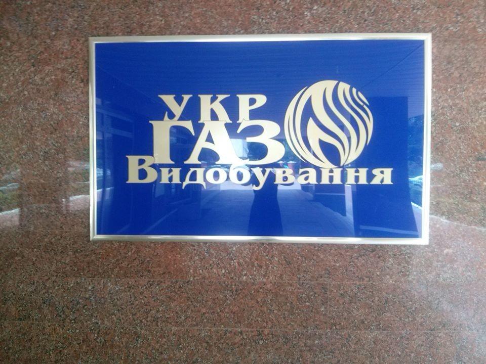 Податківці хочуть описати майно Укргазвидобування на суму 600 мільйонів гривень за несплату ренти.