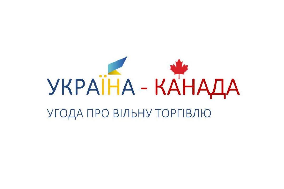 Кабінет міністрів України підписав Угоду про зону вільної торгівлі з іще однією важливою для бізнесу країною.