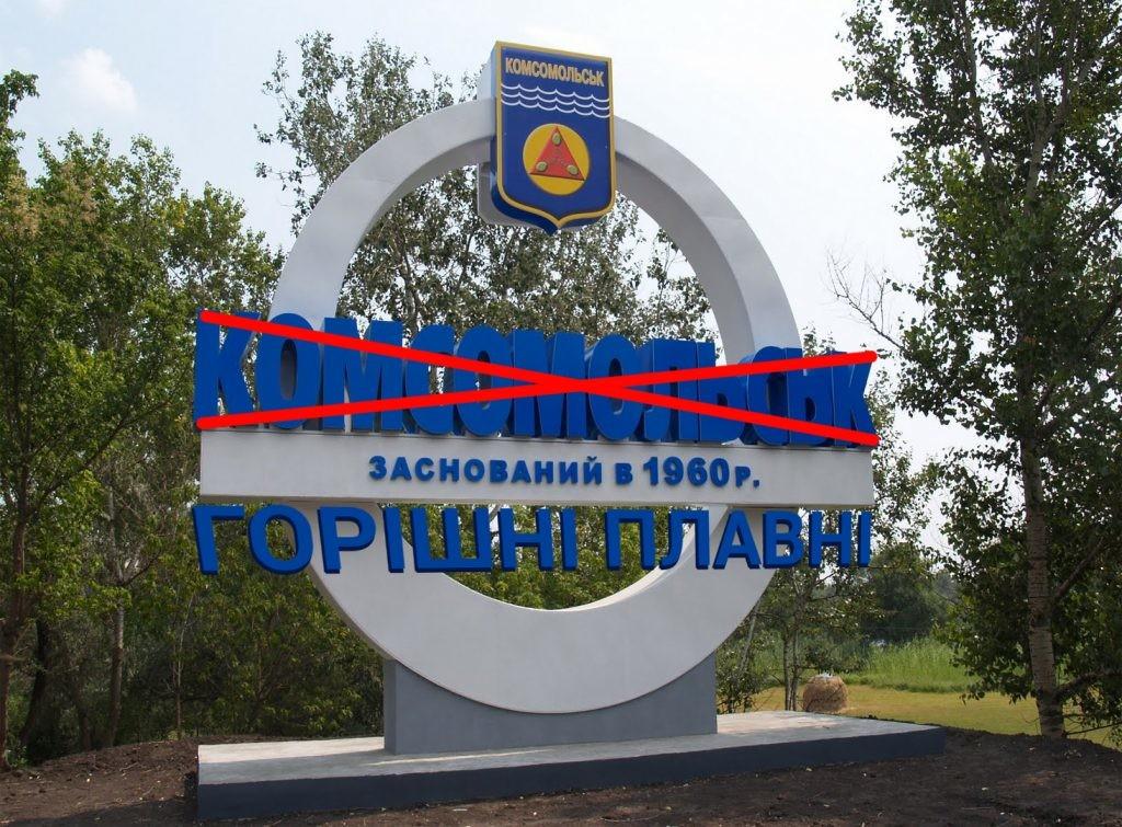 Мер Горішніх Плавнів вважає, що рішення про надання місту цієї назви пройшло з порушенням, і вимагає перейменування.