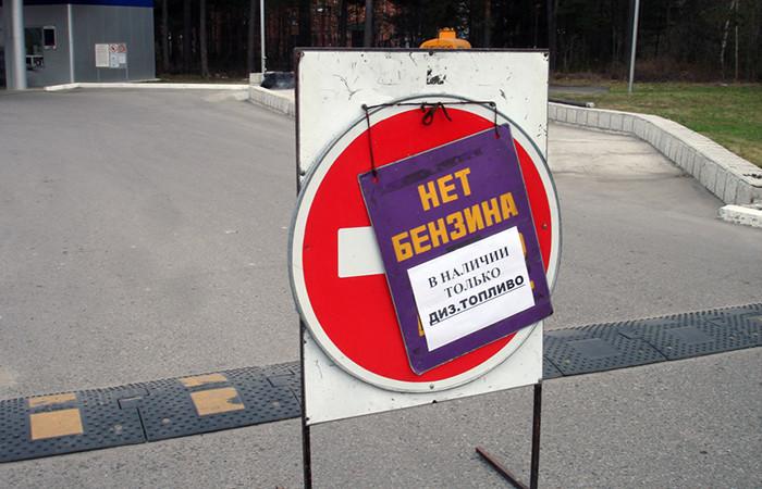 У ДНР чергова паливна криза. Бензину немає на більшості заправок. Про це повідомив нардеп Дмитро Тимчук.