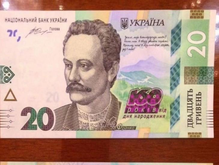 Національний банк з 1-го вересня вводить в обіг нову пам'ятну банкноту номіналом у 20 гривень. Надрукують нові 20 гривень тиражом в один мільйон штук.