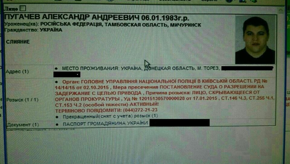У Міністерстві внутрішніх справ повідомили, що підозрюваним у вбивстві патрульного в Дніпрі є Олександр Пугачов.