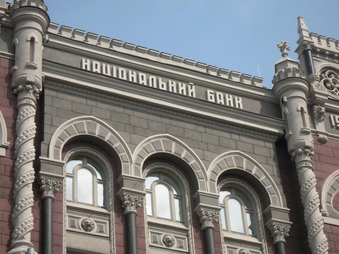 НБУ відкликав банківську ліцензію і ліквідував «Держзембанк»