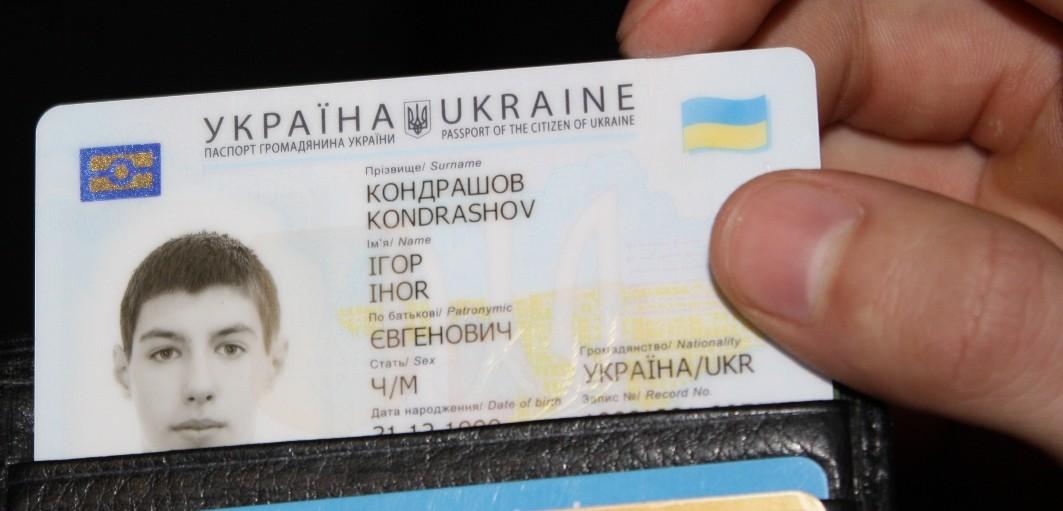 Паспорт 14