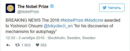 Нобелівський комітет при Каролінському медичному інституті присудив Нобелівську премію з фізіології і медицини японцеві Йошініру Осумі за його відкриття в сфері аутофагії