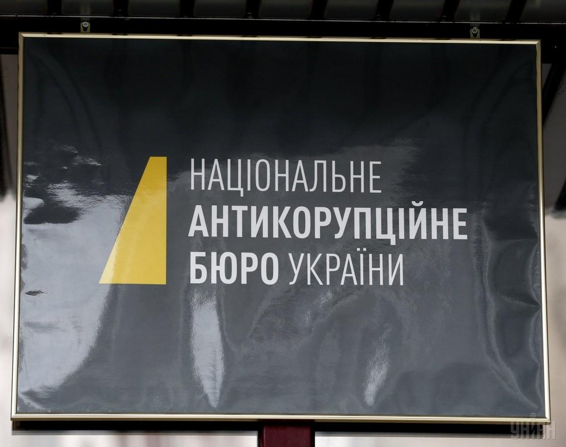 Національне антикорупційне бюро України заявляє про невідповідність е-декларацій затвердженій формі їх подачі.