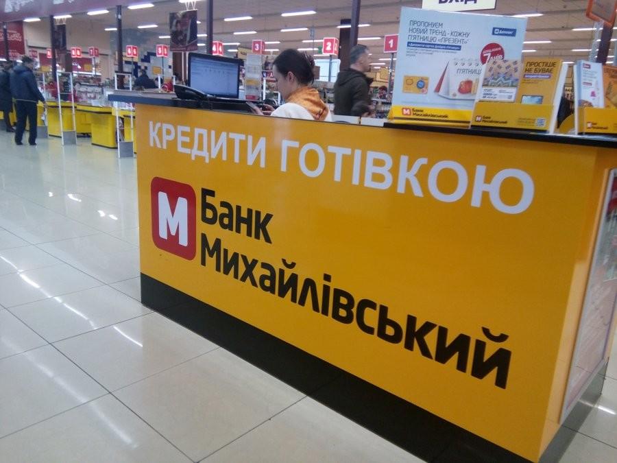 Фонд гарантирования вкладов остановил выплаты клиентам банка «Михайловский»