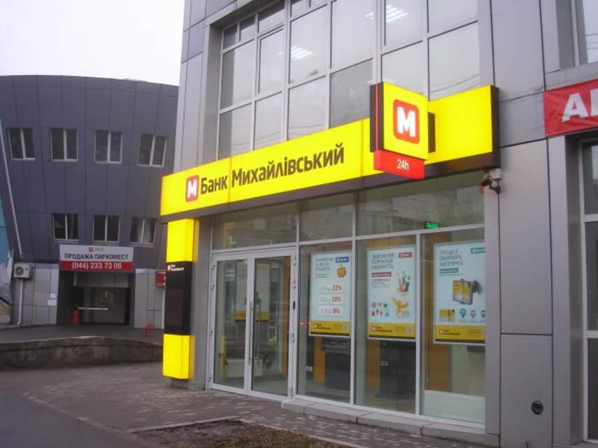 Банк «Михайловский» несмог вернуть выведенные кредиты на690 млн. грн