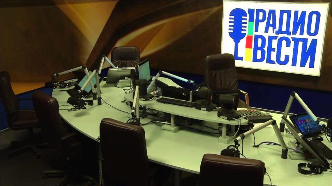 Нацсовет считает, что «Радио Вести» таят реального собственника радиостанции