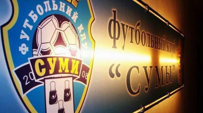 Футбольный клуб «Сумы» будут снабжать средствами инвесторы изКитая