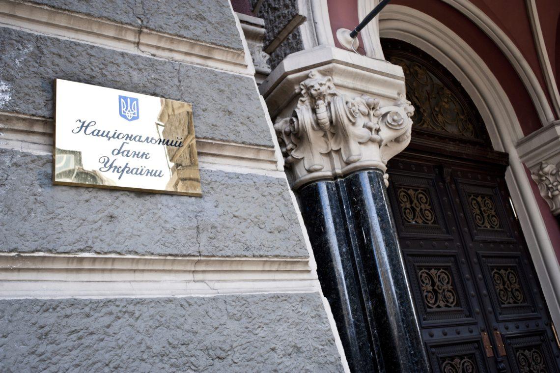 Нацбанк: вУкраинском государстве сложилась «культура мошенничества»