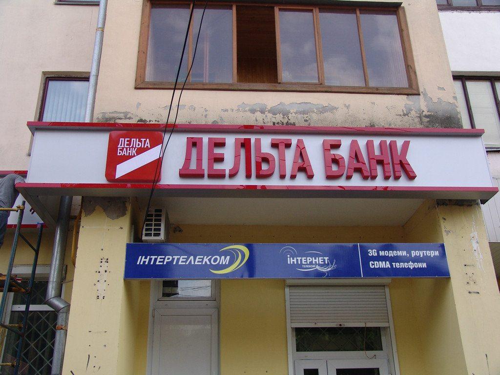 ГПУ: Членов совета начальников Дельта Банка подозревали в больших хищениях