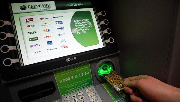 Сберегательный банк вгосударстве Украина отменил ограничения наоперации побанковским картам