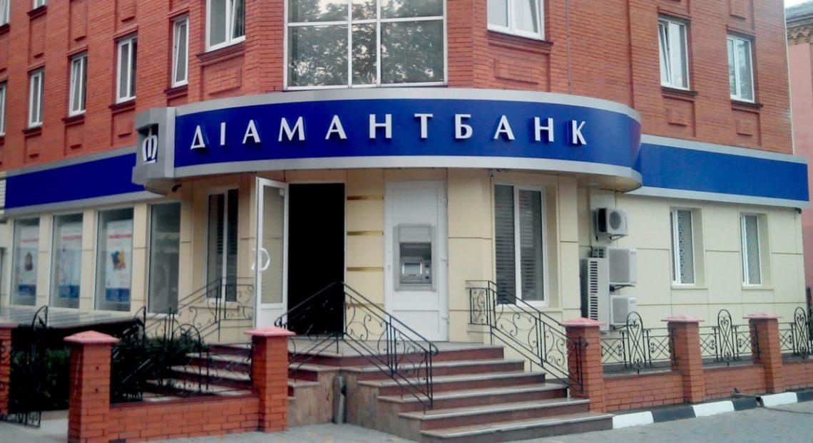 «Диамантбанк» Жвании отнесен ккатегории неплатежеспособных