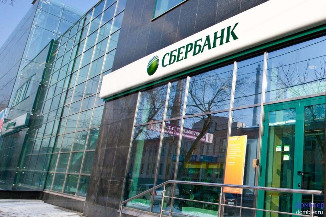 «Сбербанк» подал апелляцию назапрет применения торговой марки