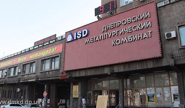 Днепровский меткомбинат перешел под контроль холдинга «Метинвест»