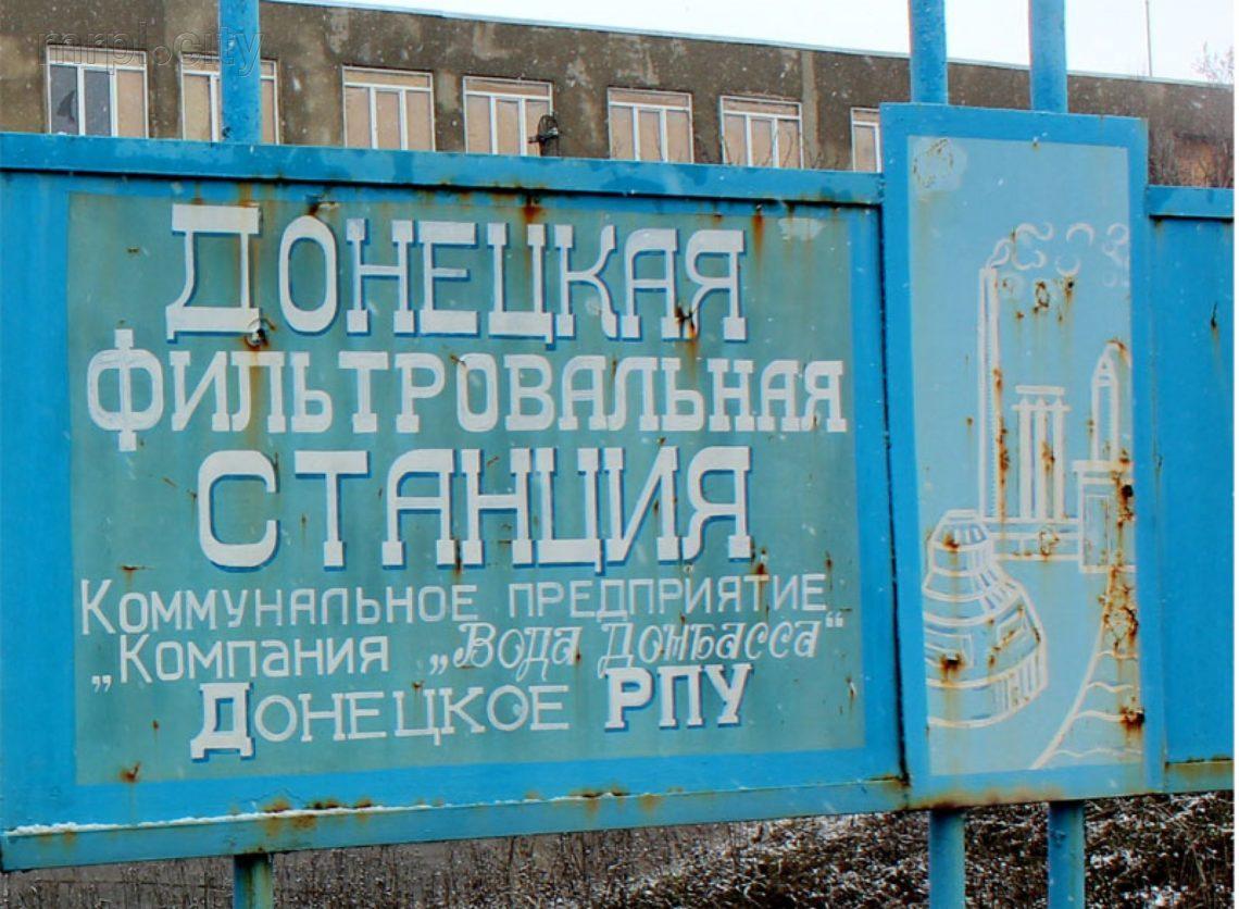 Цель - Донецкая фильтровальная станция
