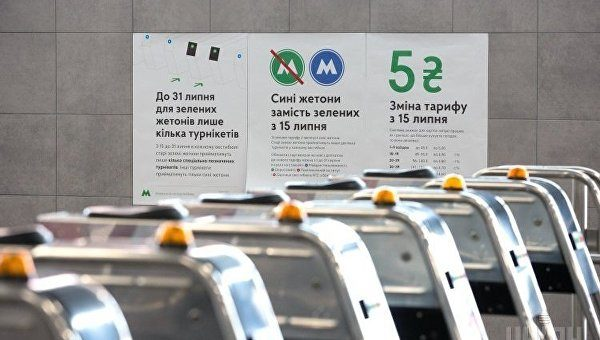 Киевский метрополитен с1августа переходит насиние жетоны