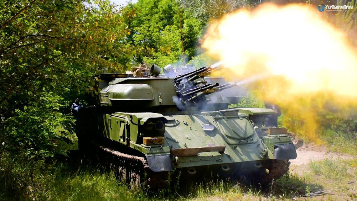 «Укроборонпром» сказал вармию модернизированную зенитную установку «Шилка»
