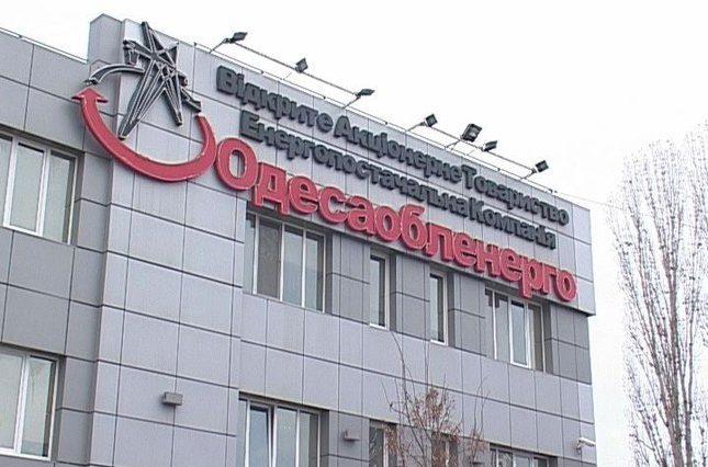 ФГИ снова несмог реализовать госпакет «Одессаоблэнерго»