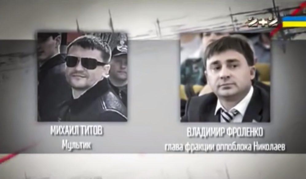Луценко: в итоге специализированной операции вНиколаеве схвачен криминальный авторитет Мультик