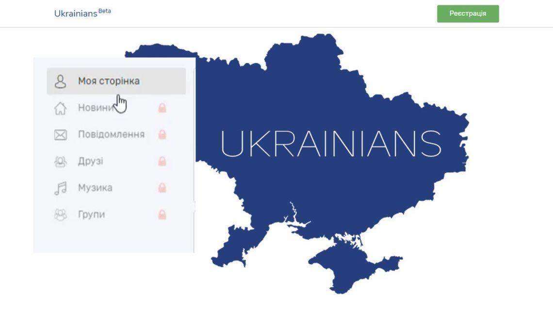 Украинская социальная сеть сообщила о своем закрытии