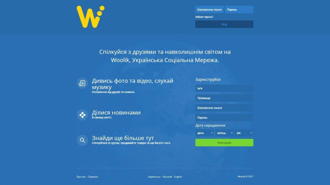 ВУкраинском государстве возникла новая соцсеть