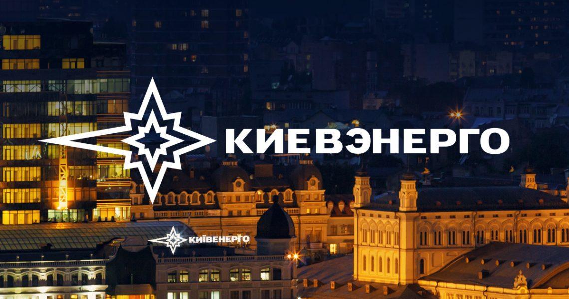 Киевлянам изменили тарифы наотопление игорячую воду