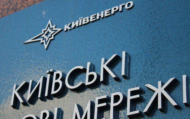 «Киевэнерго» разделят надве компании