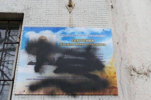 ВЗапорожье изуродовали табличку майдановцу, сгоревшему вавто