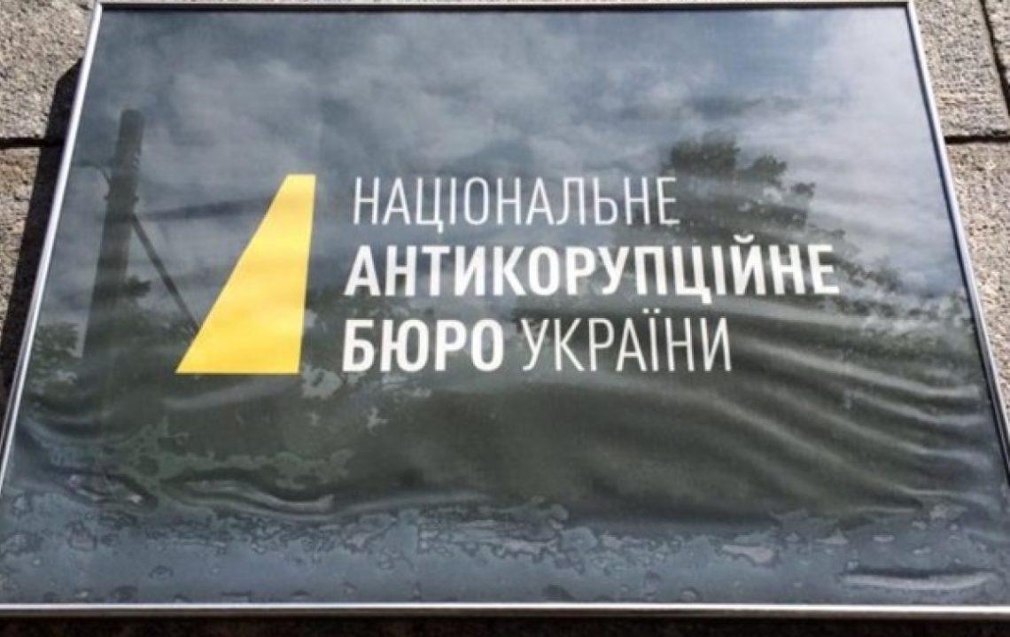 НАБУ навзятке задержало руководителя Дружковского горсуда Донецкой области