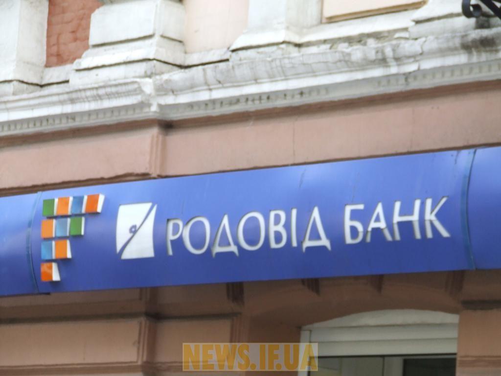 Вклады вопасности: вУкраинском государстве ликвидируют очередной крупный банк