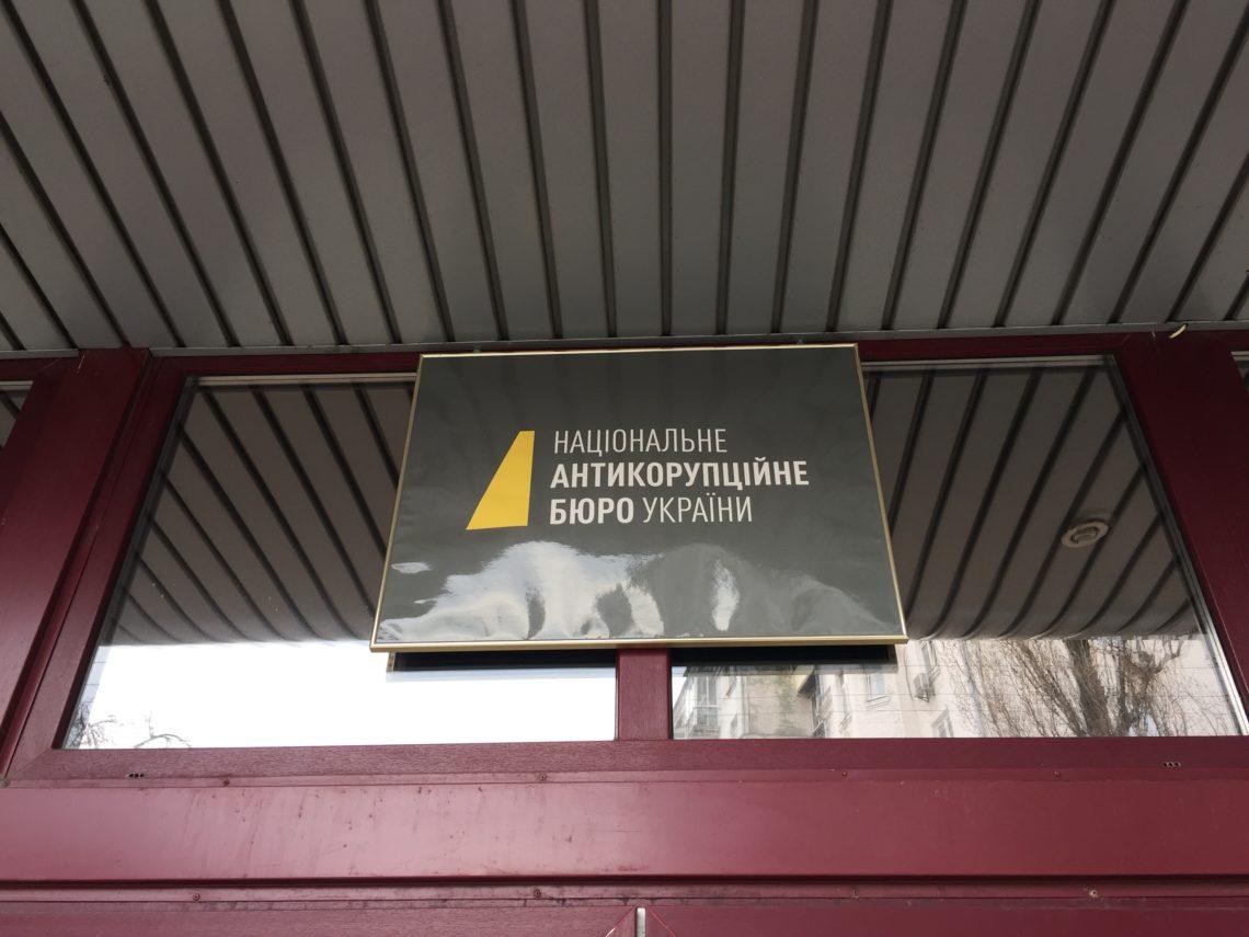 НАБУ проводить обшуки у«Держфінмоніторингу»— джерело
