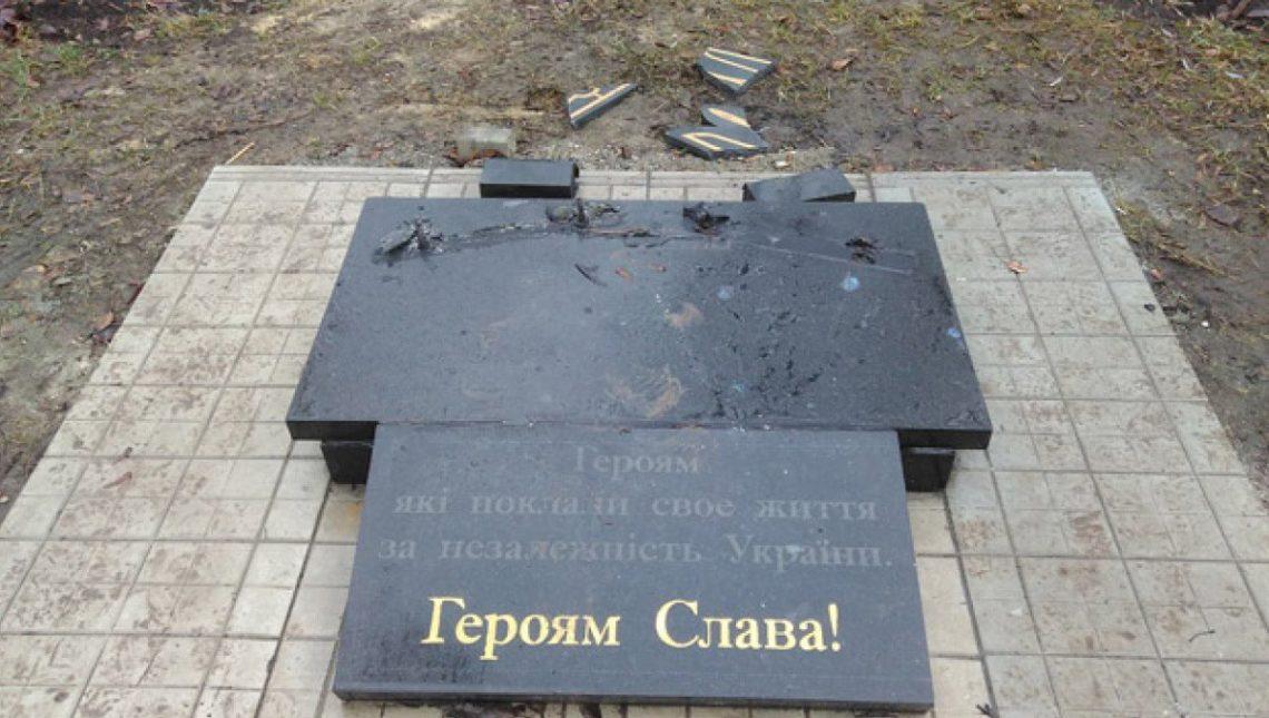 В Константиновке Донецкой области неизвестные повредили памятный знак погибшим воинам АТО.