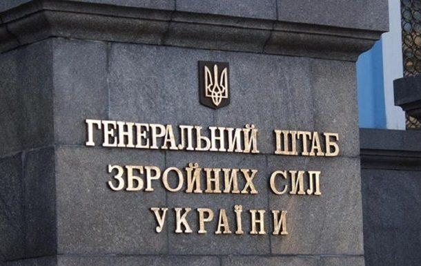 ВГенштабе ВСУ начал работу Совет резервистов