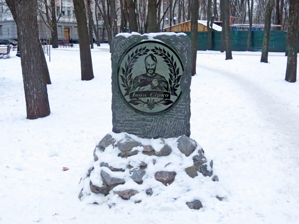 В Харькове 24 января вандалы разбили памятный знак кошевому атаману Запорожской Сечи Ивану Сирко, расположенный в сквере Победы.