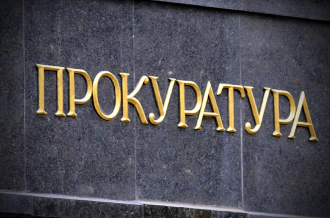НАБУ: ГПУ должна закончить дело по«черной бухгалтерии» партии Януковича