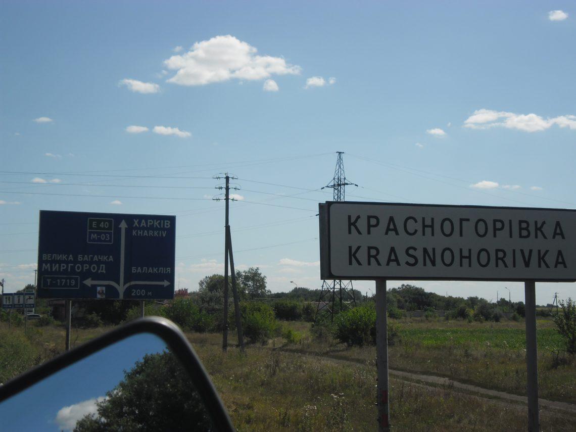ВДонецкой области произошел взрыв, ранены трое детей