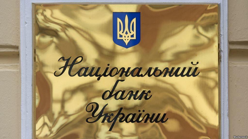ГосбанкиРФ уйдут сукраинского рынка,— Ваврищук