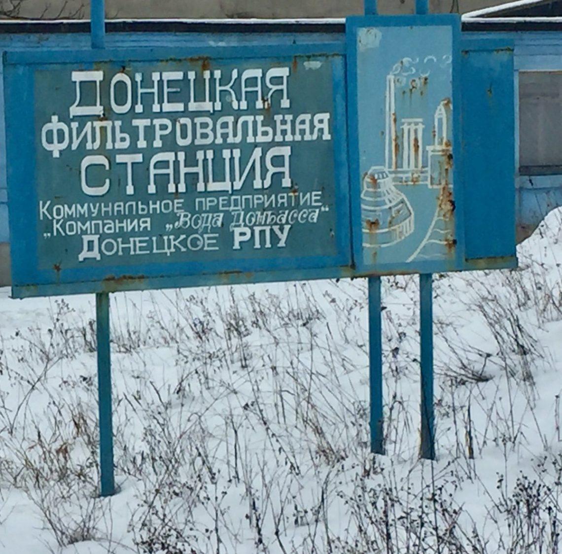 Донецкая фильтровальная станция остановлена из-за военных действий