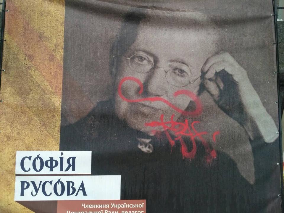 В Киеве ночью вандалы осквернили выставку Украинская революция 1917-1921, которая находится на улице Крещатик.