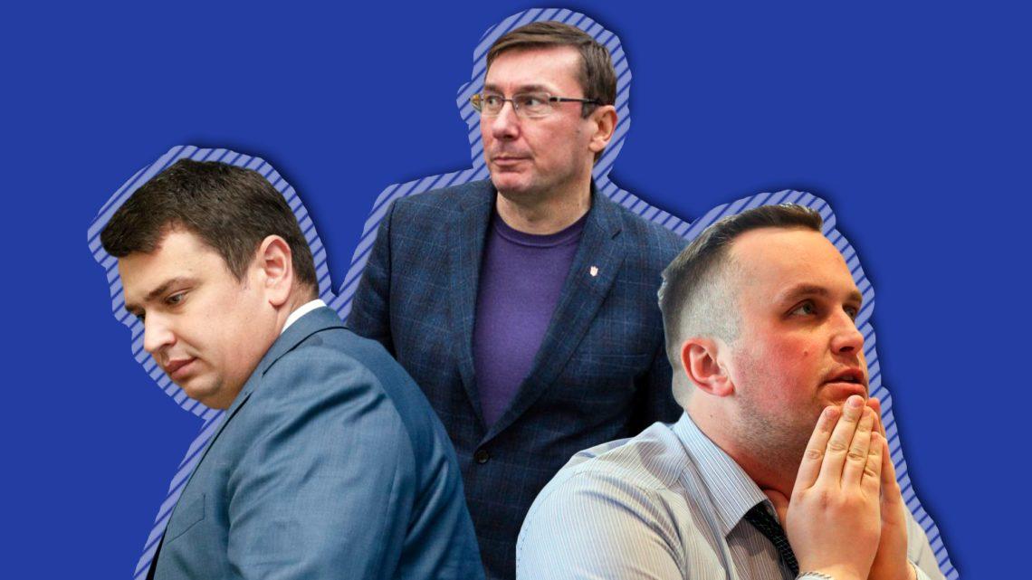 Луценко признал, что прослушку Холодницкого организовали ГПУ иНАБУ