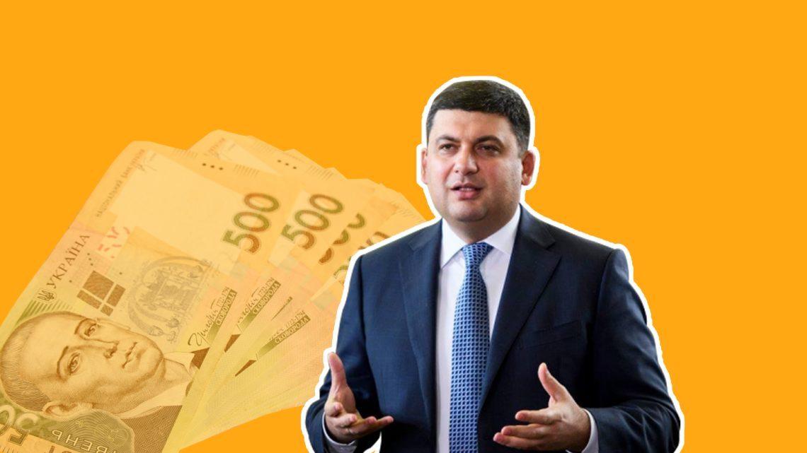 Гройсман сетует на«неподъёмные» долги государства Украины