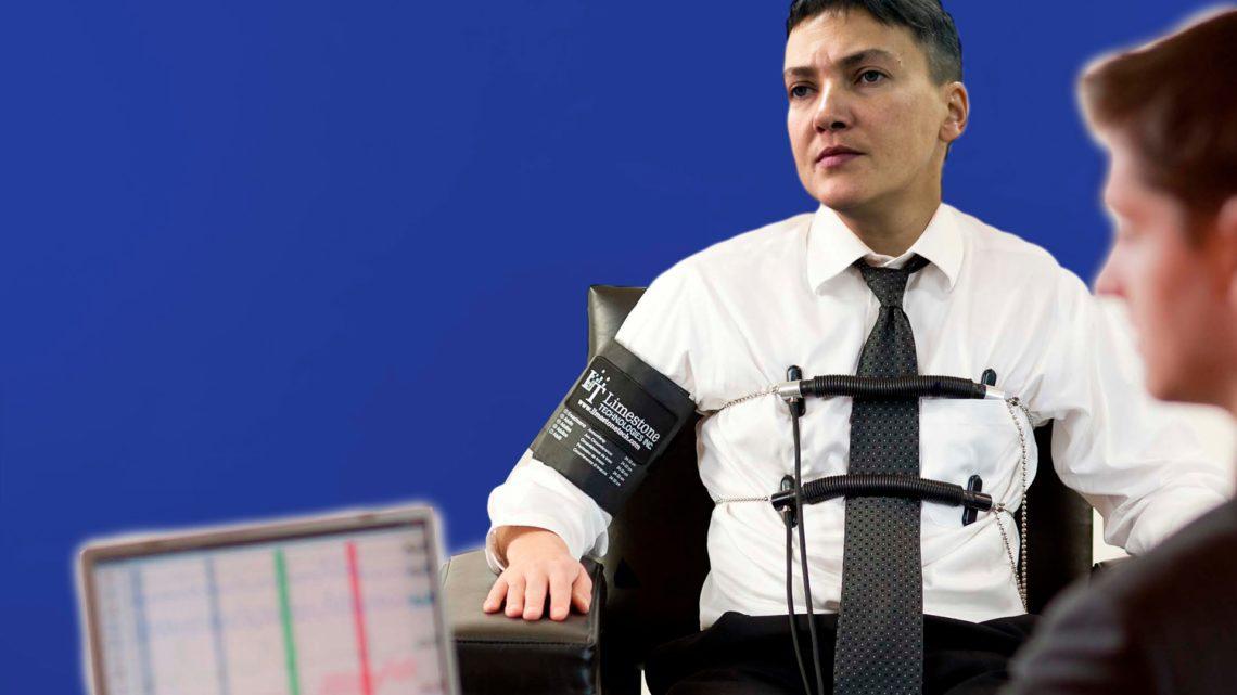 Туманная перспектива иперерыв вголодовке— Савченко иполиграф